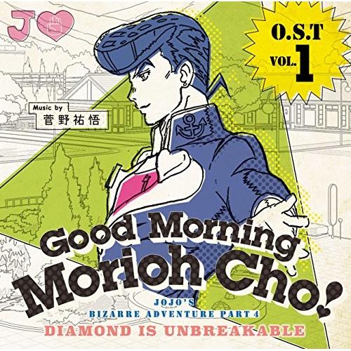 【CD】ジョジョの奇妙な冒険 ダイヤモンドは砕けない O.S.T Vol.1〜Goo…/ジョジョの奇妙な冒険 [10006-14113] ジヨジヨノキミヨ…