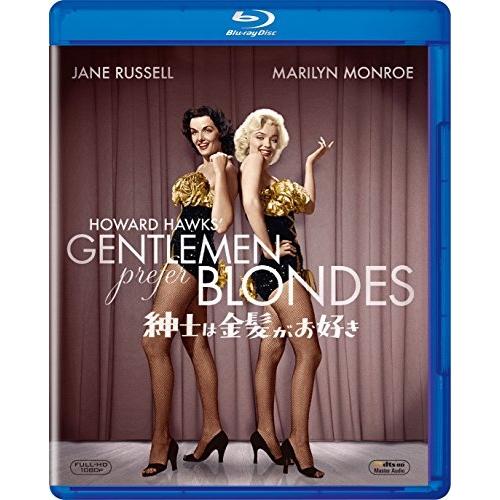 【Blu-ray】紳士は金髪がお好き(Blu-ray Disc)/マリリン・モンロー [FXXJC-1019] マリリン・モンロー