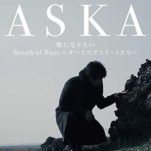 【CD】歌になりたい/ASKA [DDLB-14] アスカ(アスカリヨウ)